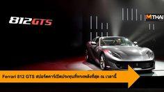 Ferrari 812 GTS สปอร์ตคาร์เปิดประทุนขุมพลัง V12 ที่ทรงพลังที่สุด ณ เวลานี้
