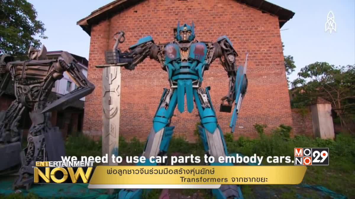 พ่อลูกชาวจีนร่วมมือสร้างหุ่นยักษ์ Transformers จากซากขยะ