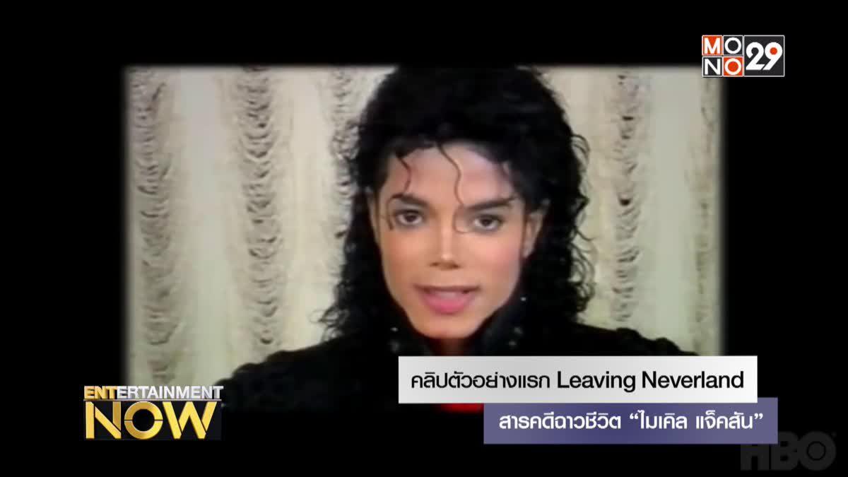 """คลิปตัวอย่างแรก Leaving Neverland สารคดีฉาวชีวิต """"ไมเคิล แจ็คสัน"""""""
