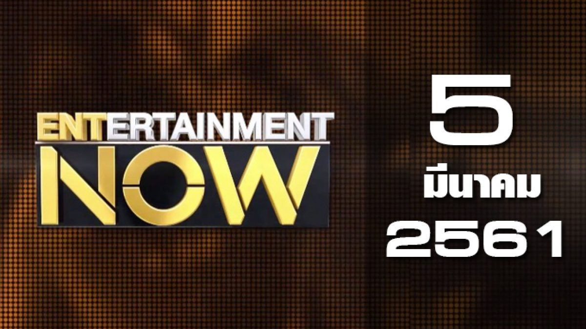 Entertainment Now Break 2 05-03-61