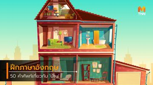 เรียนภาษาอังกฤษขั้นต้นกับ 50 คำศัพท์เกี่ยวกับ 'บ้าน'