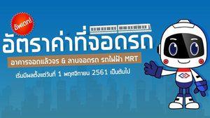 รฟม. ประกาศขึ้นค่าที่จอดรถยนต์ MRT สายสีน้ำเงิน เริ่ม 1 พ.ย.นี้