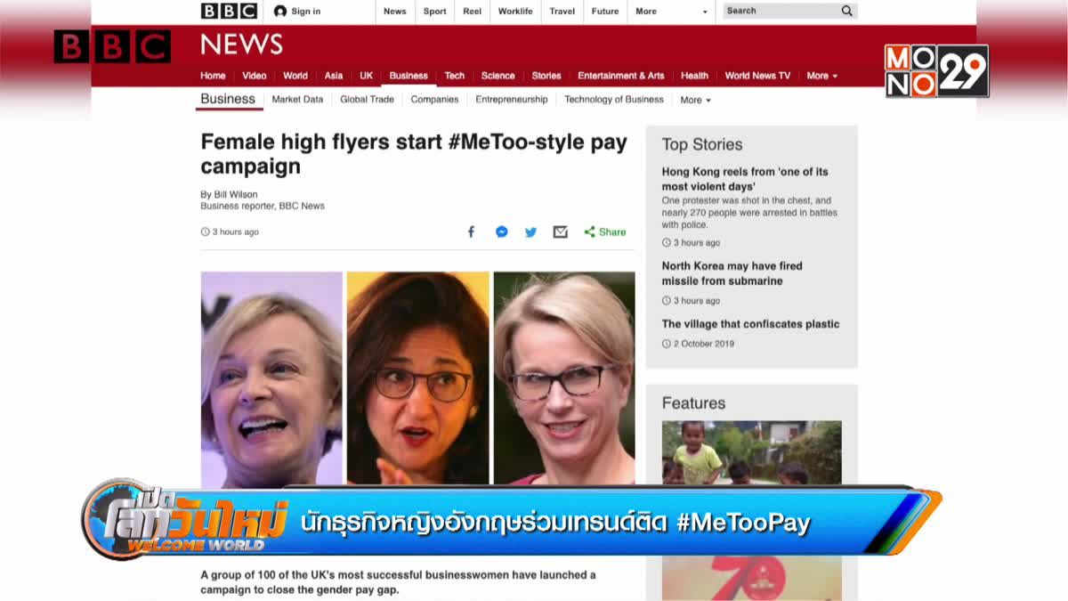 นักธุรกิจหญิงอังกฤษร่วมเทรนด์ติด #MeTooPay