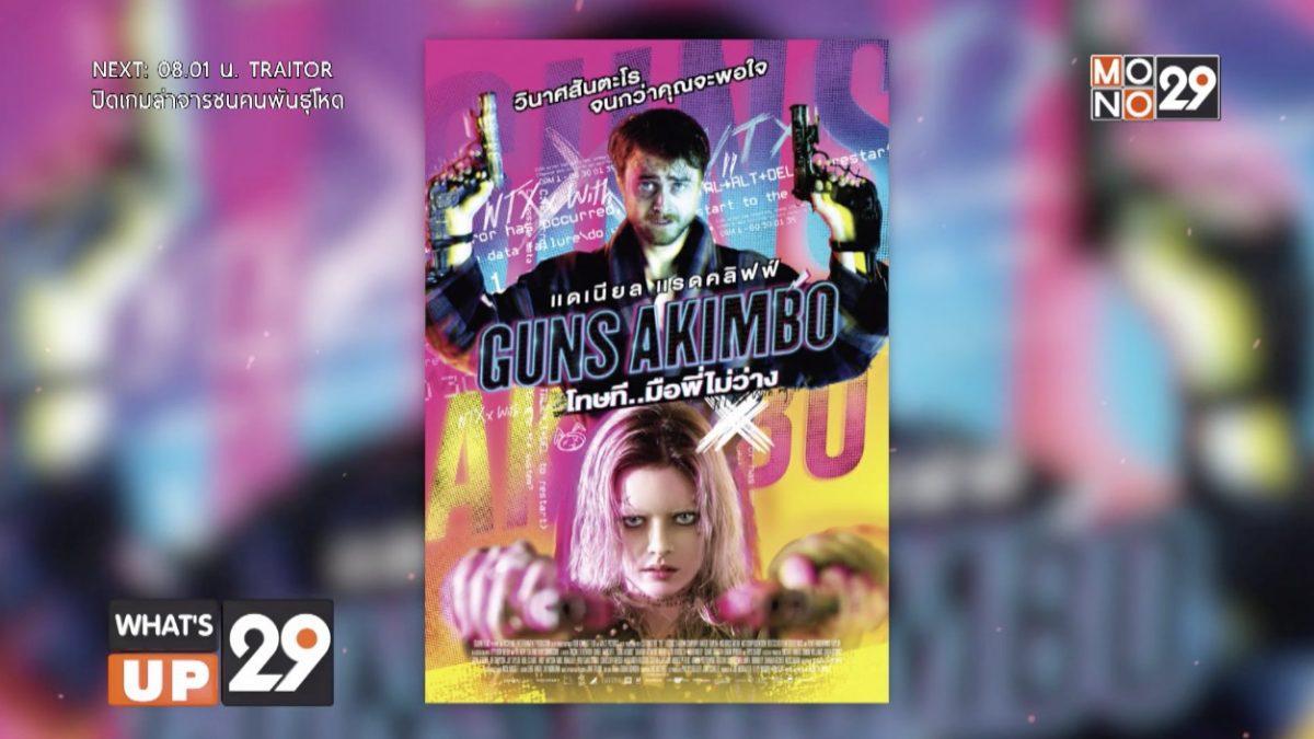 """โมโนฟิล์ม ส่ง """"Guns Akimbo โทษที มือพี่ไม่ว่าง"""" เข้าฉาย 18 มิถุนายนนี้ ในโรงภาพยนตร์"""