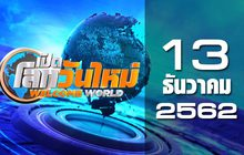 เปิดโลกวันใหม่ Welcome World 13-12-62