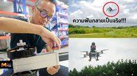 หนุ่มจีนสร้าง มอเตอร์ไซค์บินได้ จนสำเร็จ หลังจากล้มเหลวมาหลายครั้ง