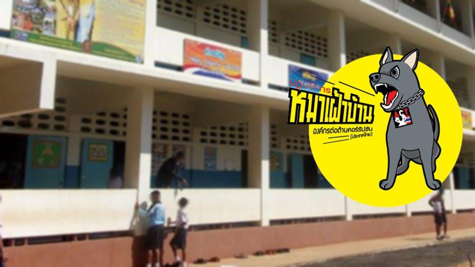 บังคับครูเซ็นบริจาคให้โรงเรียนทุกเดือน เพื่อแลกกับการมีงานทำ