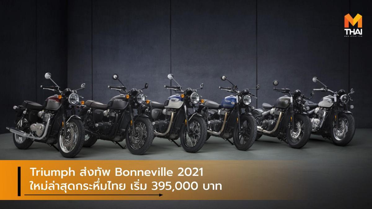 Triumph ส่งทัพ Bonneville 2021 ใหม่ล่าสุดกระหึ่มไทย เริ่ม 395,000 บาท