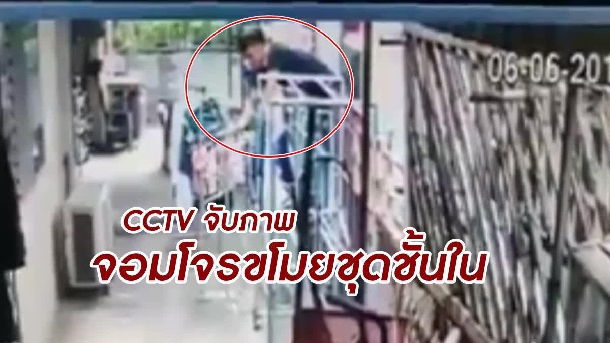 กล้อง CCTV จับภาพ จอมโจรขโมยชุดชั้นใน  พิกัด นวนคร ซอย 2/1