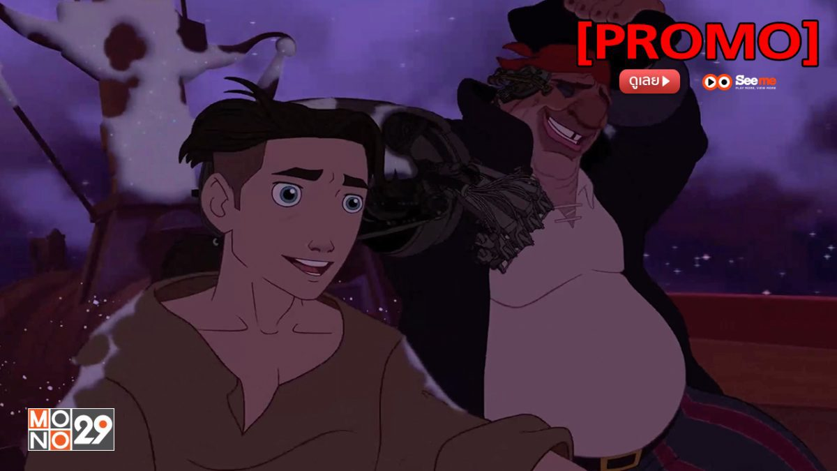 Treasure Planet เทรเชอร์ แพลเน็ต ผจญภัยล่าขุมทรัพย์ดาวมฤตยู [PROMO]