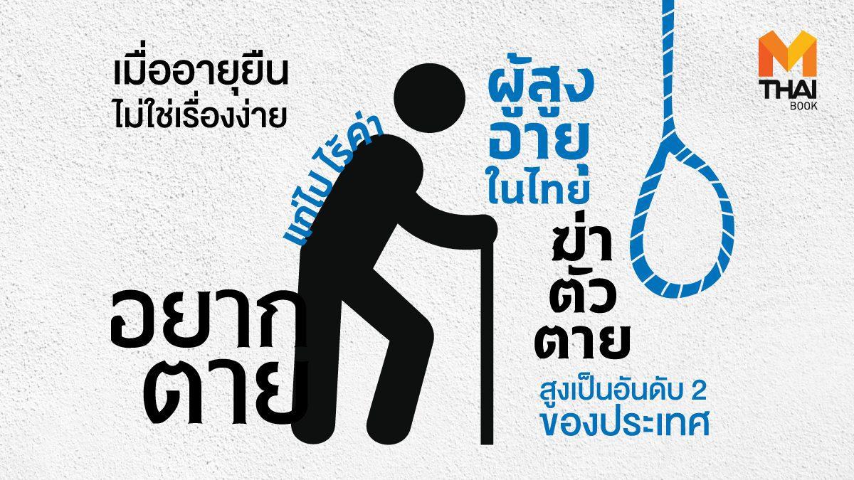เมื่อการอายุยืนไม่ใช่เรื่องง่าย ผู้สูงอายุ ในไทย ฆ่าตัวตายเป็นอันดับ 2 ของประเทศ