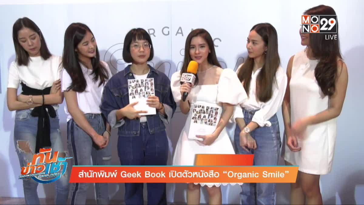 """สำนักพิมพ์ Geek Book เปิดตัวหนังสือ """"Organic Smile"""""""