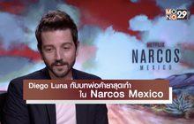 Diego Luna กับบทพ่อค้ายาสุดเก๋าใน Narcos Mexico