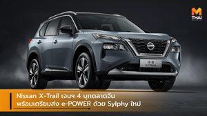 Nissan X-Trail เจนฯ 4 บุกตลาดจีน พร้อมเตรียมส่ง e-POWER ด้วย Sylphy ใหม่