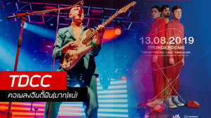 Two Door Cinema Club เตรียมจัดคอนเสิร์ตในเมืองไทย 13 ส.ค.นี้