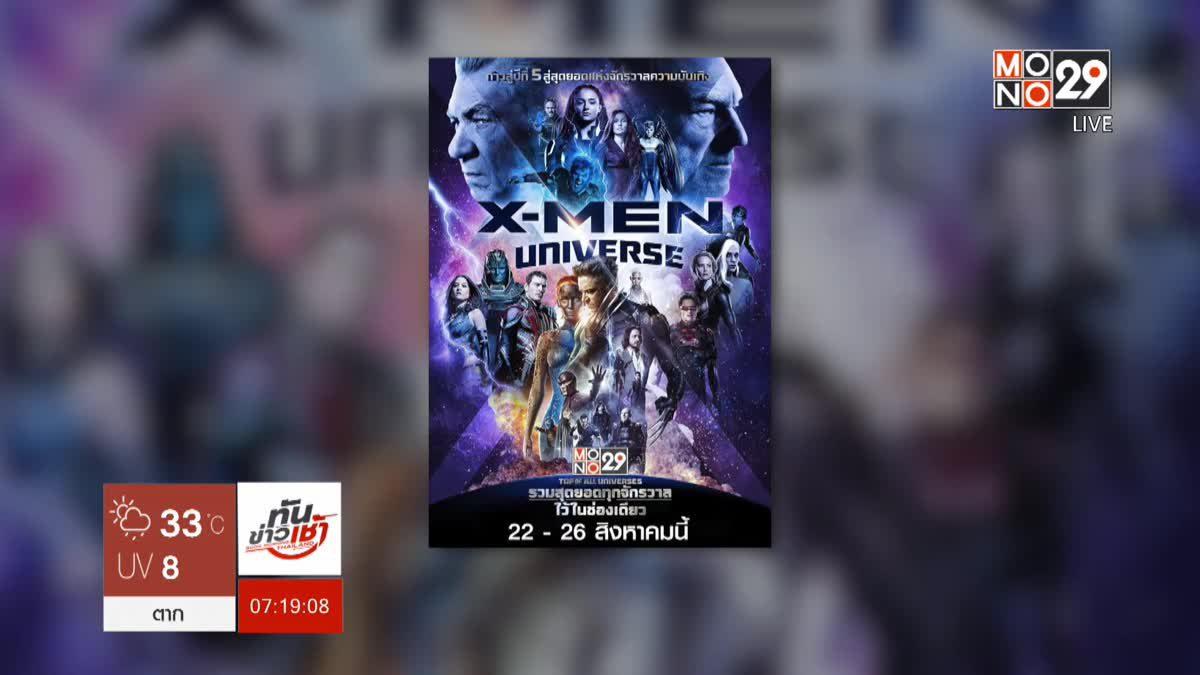 MONO29 ชวนมันส์ต่อเนื่องกับ ภ.X-Men อีก 3 ภาค