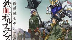 เผยแล้ว!! Mobile Suit Gundam: Iron-Blooded Orphans G-Tekketsu