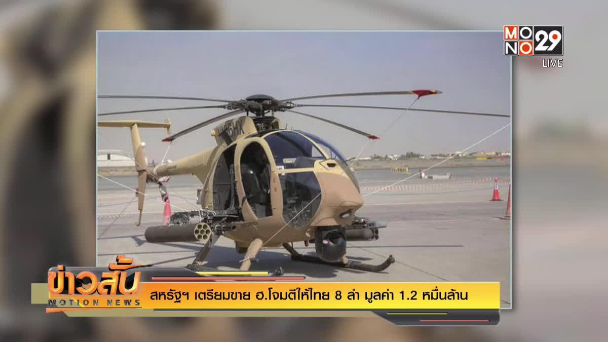 สหรัฐฯ เตรียมขาย ฮ.โจมตีให้ไทย 8 ลำ มูลค่า 1.2 หมื่นล้าน