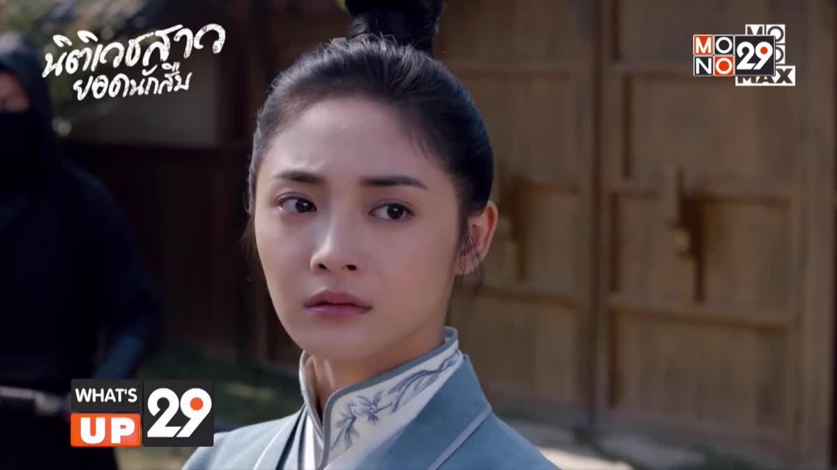 """MONOMAX ชวนลุ้นกับเรื่องราวรักสามเส้า ในซีรีส์จีน """"Miss Truth นิติเวชสาวยอดนักสืบ"""""""