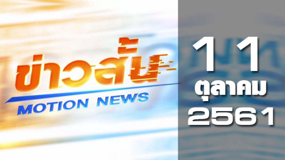 ข่าวสั้น Motion News Break 2 11-10-61