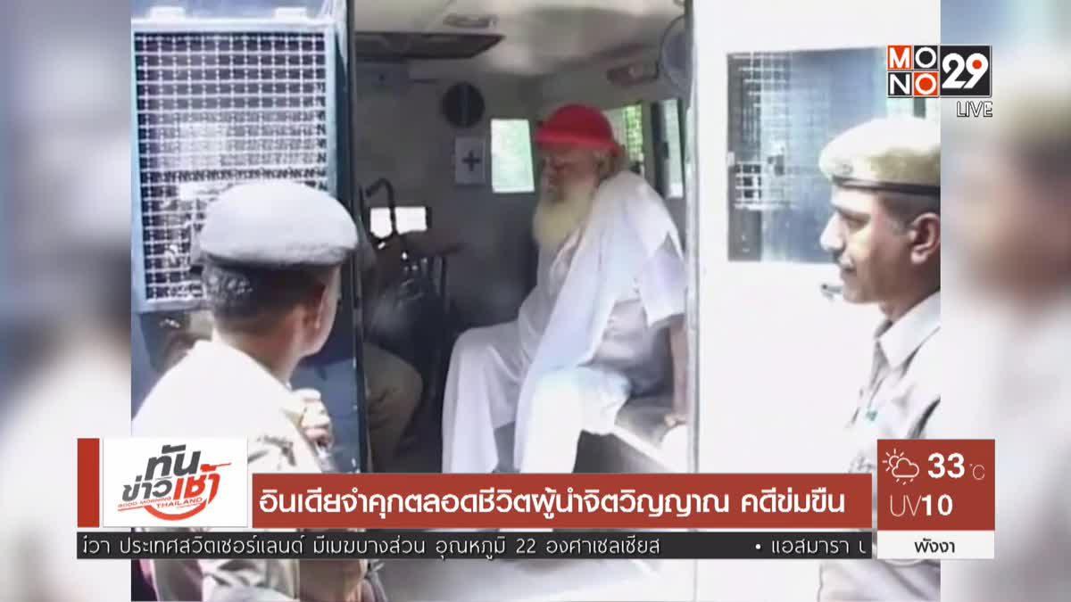 อินเดียจำคุกตลอดชีวิตผู้นำจิตวิญญาณ คดีข่มขืน