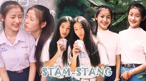 ส่องความน่ารัก สแตมป์-สตางค์ สองสาวสวยฝาแฝดจาก โรงเรียนยุพราชวิทยาลัย