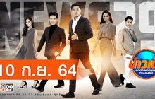 ข่าวเช้า Good Morning Thailand 10-09-64