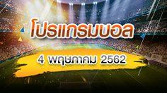 โปรแกรมบอล วันเสาร์ที่ 4 พฤษภาคม 2562