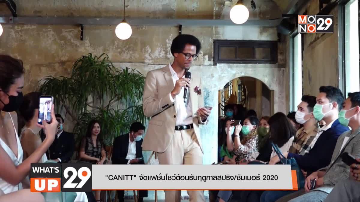 """""""CANITT"""" จัดแฟชั่นโชว์ต้อนรับฤดูกาลสปริง/ซัมเมอร์ 2020"""