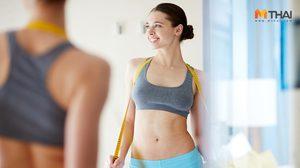 12 วิธีลดน้ำหนักง่ายๆ แบบไม่ต้องตัดใจจากอาหารจานโปรด ผอมลงชัวร์!