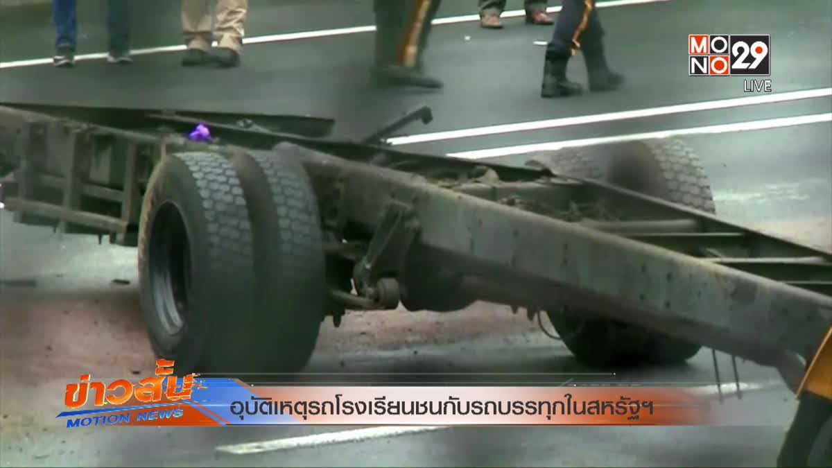 อุบัติเหตุรถโรงเรียนชนกับรถบรรทุกในสหรัฐฯ