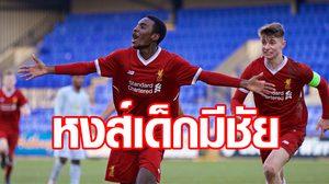ฝีมือเจิดคุมทีม! ลิเวอร์พูล ยู-19 ทุบ แมนฯ ยูไนเต็ด 2-0 ลิ่วรอบ 8 ทีม ยูฟ่า ยูธ ลีก