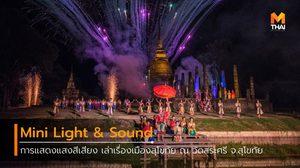 ชมฟรี! Mini Light & Sound โชว์แสงสีเสียง ณ วัดสระศรี อุทยานประวัติศาสตร์ สุโขทัย