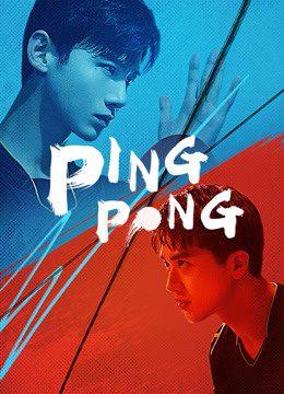ดูซีรี่ส์จีน คู่เดือดเลือดปิงปอง PING PONG ซับไทย