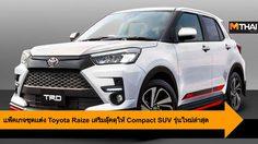 เเพ็คเกจชุดเเต่ง Toyota Raize เสริมลุ๊คดุให้ Compact SUV รุ่นใหม่ล่าสุด