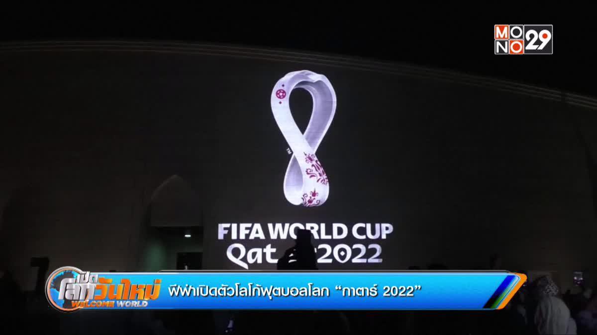 """ฟีฟ่าเปิดตัวโลโก้ฟุตบอลโลก """"กาตาร์ 2022"""""""