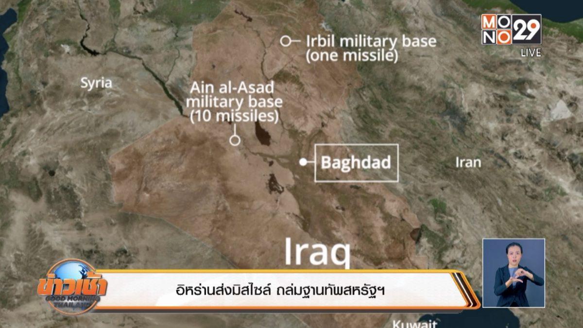 อิหร่านส่งมิสไซล์ ถล่มฐานทัพสหรัฐฯ