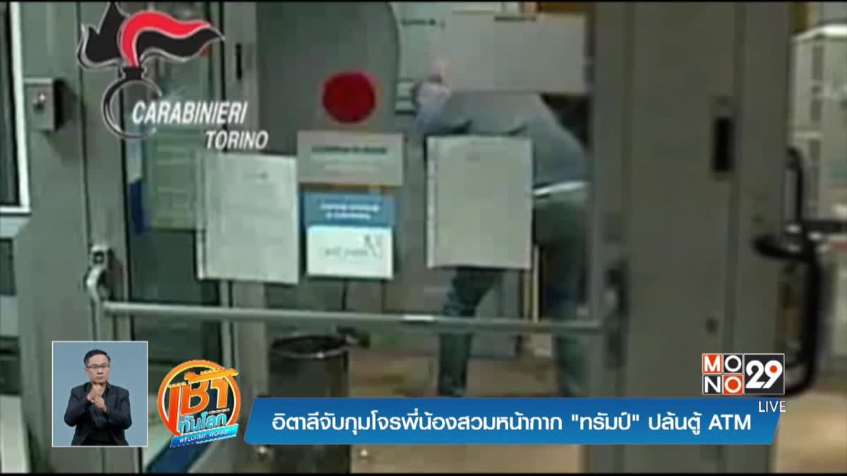 """อิตาลีจับกุมโจรพี่น้องสวมหน้ากาก """"ทรัมป์"""" ปล้นตู้ ATM"""