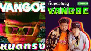 """""""หมดทรง"""" ซิงเกิ้ลภาคต่อเพลง 'เก็บทรงไม่อยู่'  Vangoe เตรียมปล่อยเพลงใหม่รับสงกรานต์ 2564"""