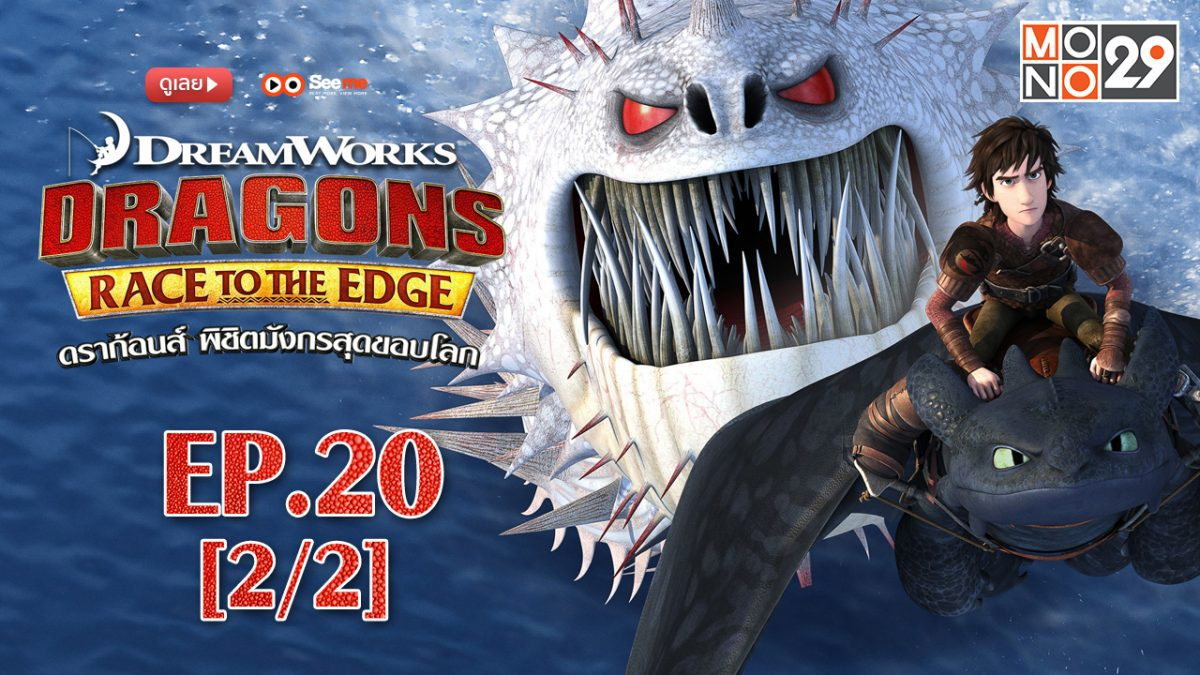 Dragons: Race to the Edge ดราก้อนส์ พิชิตมังกรสุดขอบโลก ปี 1 EP.20 [2/2]