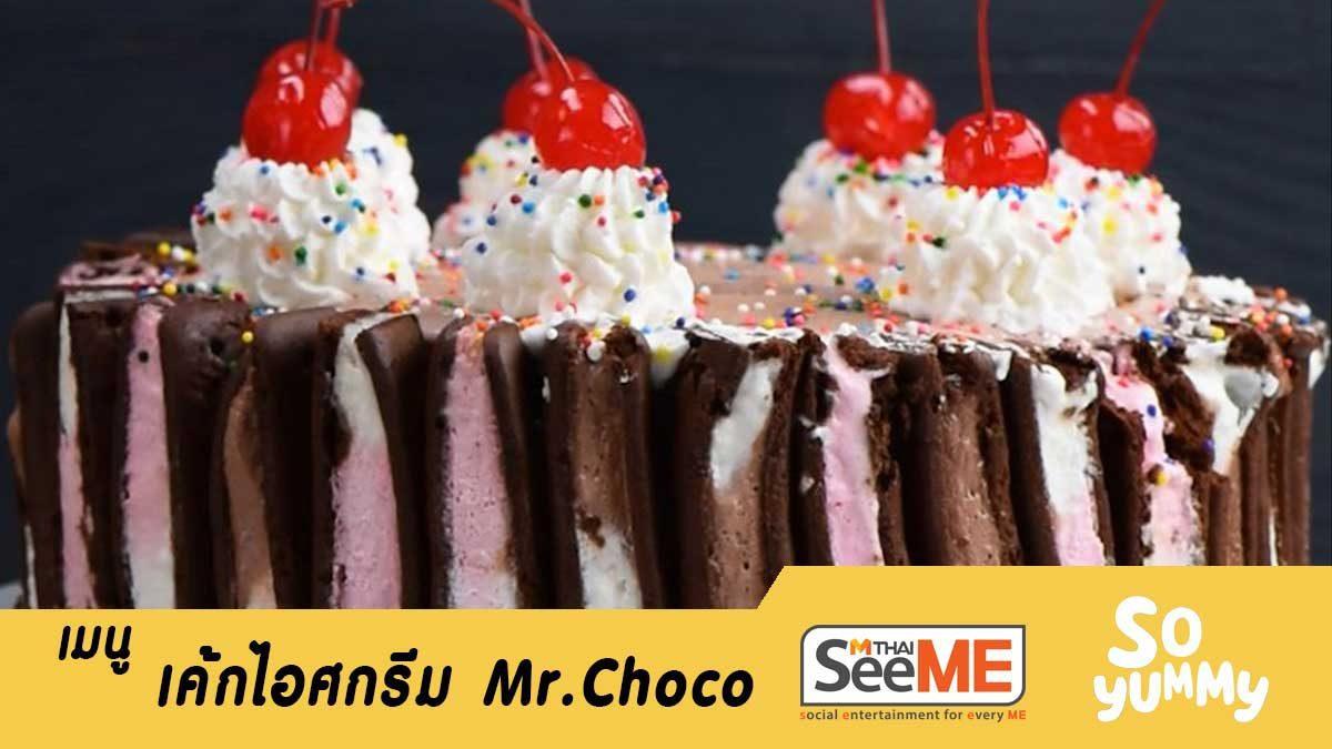 สูตรทำ เค้กไอศกรีม MR.choco