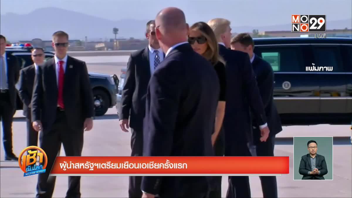 ผู้นำสหรัฐฯเตรียมเยือนเอเชียครั้งแรก