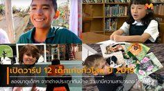 เปิดวาร์ป 12 เด็กเก่งทั่วโลก ปี 2019