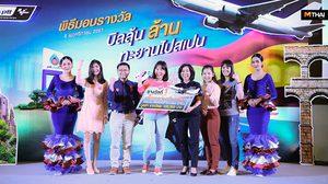 PTTOR มอบโชครางวัลใหญ่ พร้อมร่วมเชียร์คนไทยสนามสุดท้าย ณ ประเทศสเปน