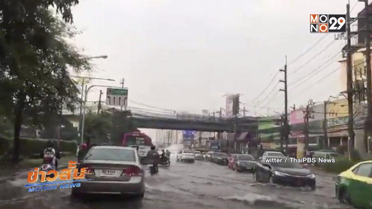 กทม. ฝนถล่มน้ำท่วมขังหลายเส้นทาง