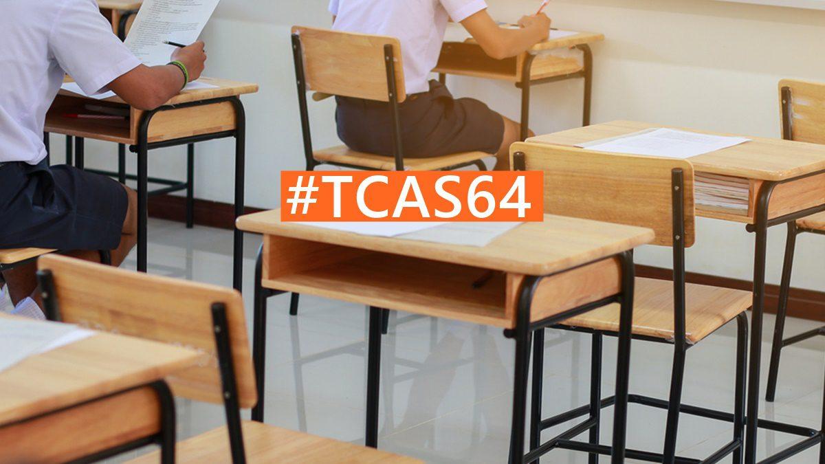 ปฏิทิน TCAS64 | 4 รอบ เริ่ม 5 ม.ค. – 15 มิ.ย. 2564