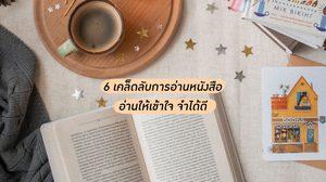 6 เคล็ดลับการอ่านหนังสือ อ่านให้เข้าใจ จำได้ดี