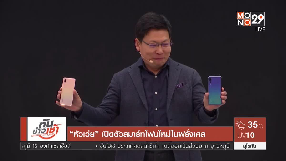 """""""หัวเว่ย"""" เปิดตัวสมาร์ทโฟนใหม่ในฝรั่งเศส"""