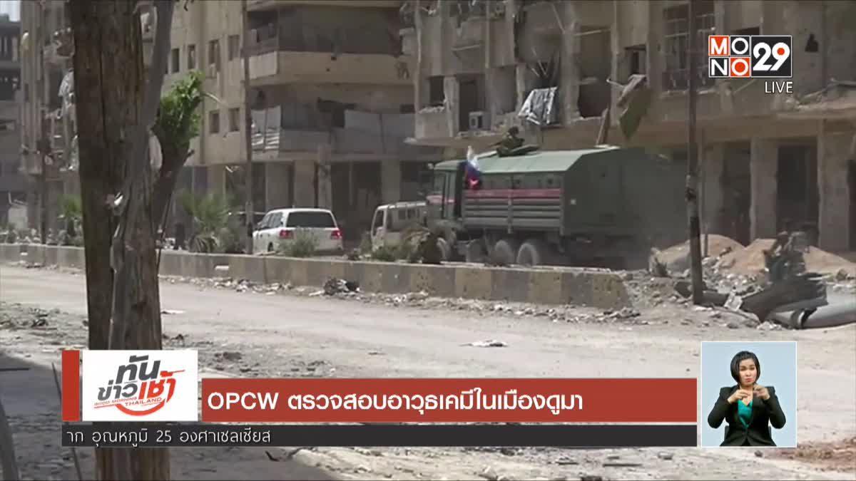 OPCW ตรวจสอบอาวุธเคมีในเมืองดูมา