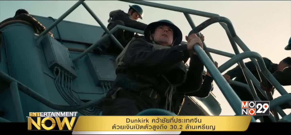 Dunkirk คว้าชัยที่ประเทศจีนด้วยเงินเปิดตัวสูงถึง 30.2 ล้านเหรียญ